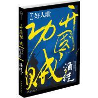 【旧书二手书8新正版】 开国功贼1 好人歌 酒徒 9787503943959 文化艺术出版社
