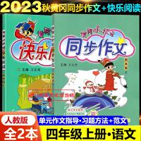 黄冈小状元同步作文四年级下+快乐阅读四年级下册2本人教版2020春部编版
