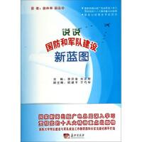 【二手书8成新】说说国防和军队建设新蓝图 李升泉,刘志辉,欧建平 长征出版社