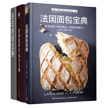 法国蓝带巧克力宝典法式烘焙宝典法国面包宝典法式糕点制作方法甜点制作方法西点烘焙书可爱造型小面包烘焙书籍大全 烘焙美食书籍