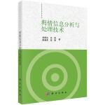 舆情信息分析与处理技术 尚明生,陈端兵,高辉,佘莉 9787030430564 科学出版社