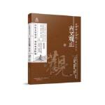 万卷楼国学经典(升级版):古文观止 上 吴楚材,吴调侯 9787547047019 万卷出版公司