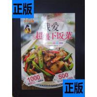 【二手旧书9成新】我爱超级下饭菜 /浓咖啡淡心情 著 北京科学技