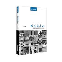 明月出天山――新疆天山走廊的考古与历史(丝瓷之路博览)