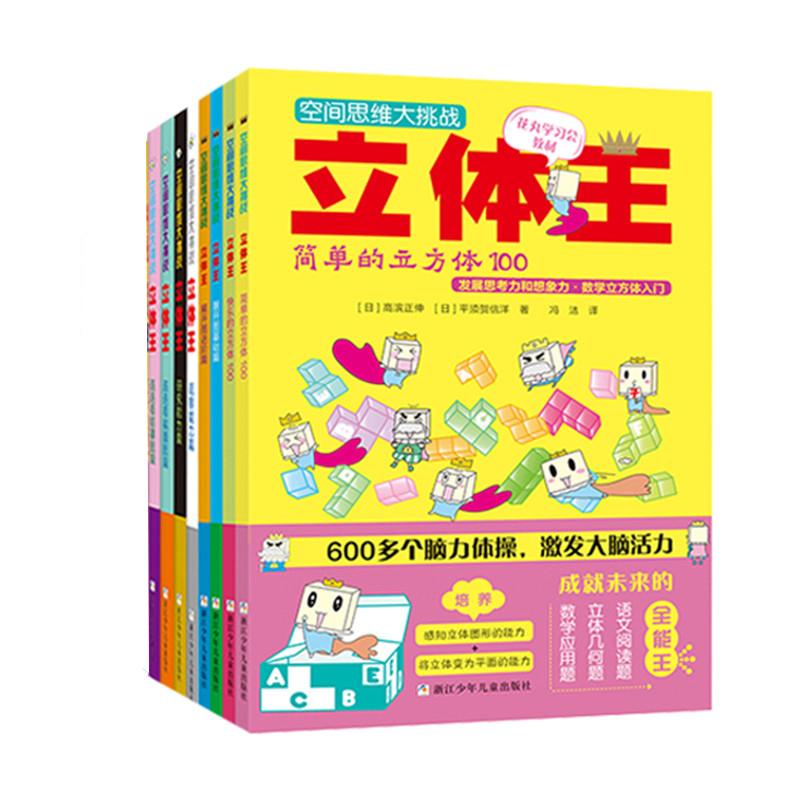 空间思维大挑战:立体王(套装共8册) 日本学研社大成之作,被作为花丸学习会的指定教材使用至今,累计销量超100 万册。全书包含600多个脑力体操和100多页彩色样纸,让孩子可以直接在纸面上玩立方体魔术,构建超常的空间思维能力。