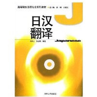 【旧书二手书8成新】日汉翻译 刘肖云 郭金梅 南开大学出版社 9787310023875
