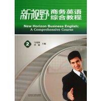 【旧书二手书8成新】新视野商务英语综合教程-2 马龙海 外语教学与研究出版社 9787513536