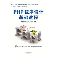 PHP程序设计基础教程(本科教材)(货号:MLS) 9787113185701 中国铁道出版社 传智播客高教产品研发部