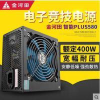【支持礼品卡】金河田 智能PLUS580 额定400W电脑机箱电源台式机峰值500W静音