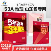 曲一线2022版53A地理山东考试适用5年高考3年模拟山东专用五年高考三年模拟地理