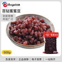 百钻红小豆蜜蜜豆 赤豆元宵材料熟hongdou红豆沙甜品面包馅料500g