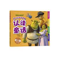 幼儿识字关键期认读童话:怪物史瑞克2 [美]梦工厂;国开童媒 9787304088460