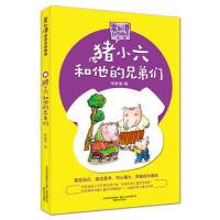 """常新港动物励志小说-猪小六和他的兄弟们 作者连续三十年有作品入选""""全国优秀儿童文学选本""""常新港著 春"""