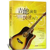 【二手旧书8成新】吉他演奏快速入门 董宏峰 9787539643595 安徽文艺出版社