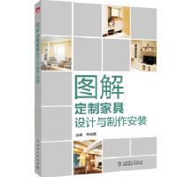 9787519822620 图解定制家具设计与制作安装 中国电力出版社