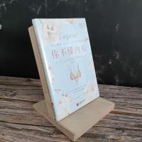 【收藏品旧书】你不懂内衣:有料、有趣、还有范儿的内衣知识百科 /于晓丹 江苏?
