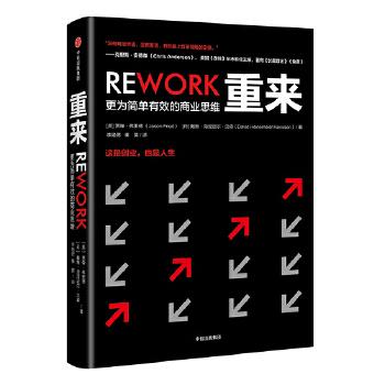 重来:更为简单有效的商业思维(pdf+txt+epub+azw3+mobi电子书在线阅读下载)