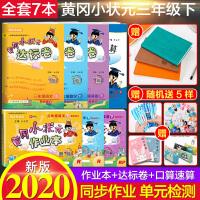 黄冈小状元三年级下册语文数学英语达标卷作业本口算速算7本部编人教版