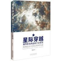 【二手旧书9成新】李娟娟星际穿越:那些匪夷所思的宇宙常识中国法制出