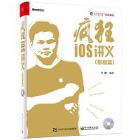 ��狂iOS�v�x(基�A篇)(含光�P1��)