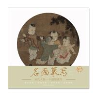 名画摹写――宋代人物 ・ 小庭婴戏图