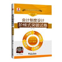 【正版】自考试卷 自考 00162 会计制度设计阶梯式突破试卷