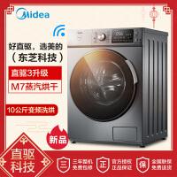 美的 (Midea) 10公斤洗衣机 全自动家用直驱自投滚筒洗烘一体MD100V71WIDY5 东芝技术DD直驱电机;