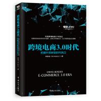 【二手书8成新】跨境电商3 0时代 把握外贸转型时代风口 朱秋城(Mr.Harris) 中国海关出版社