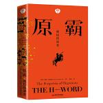 原霸:霸权的演变(帝国与国际法译丛)