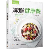 减脂健康餐 9787518424672 中国轻工业出版社 萨巴蒂娜 著