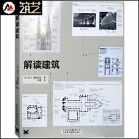 解读建筑 畅销 欧洲古典建筑外观结构材料细部元素设计深度分析与解读教辅教材基础理论书籍