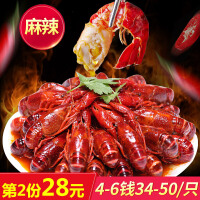 【2盒】星农联合 网红爆款麻辣小龙虾1800g 净虾1000g 4-6钱/只 50-34只