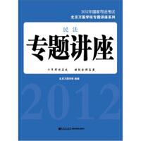 【旧书二手书8新正版】 2012年国家司法考试北京万国学校专题讲座系列:民法专题讲座