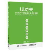 【二手书8成新】UI功夫 PC和APP界面设计全流程图解 符德恩 郭纯 人民邮电出版社