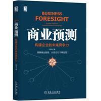 【正版二手书9成新左右】商业预测:构建企业的未来竞争力 王明伟 9787111580584