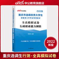 中公教育2020重庆市选调优秀大学生到基层工作考试专用教材:全真模拟试卷行政职业能力测验