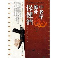 中老年滋补保健酒 张英著 9787501963270 中国轻工业出版社