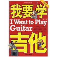 【正版直发】我要学吉他(中学生版) 刘传 主编,风华艺校 编 人民音
