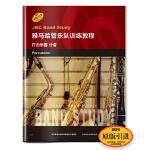 雅马哈管乐队训练教程--打击乐器 分谱 日本雅马哈管乐队训练教程 原版引进图书