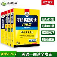 华研外语 2022考研英语一阅读理解专项训练100篇+150篇新题型模拟题 可搭考研历年真题语法与长难句完型填空词汇听力