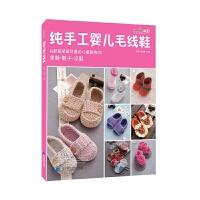 正版 纯手工婴儿毛线鞋 张翠依可爱 书店 毛线编织书籍