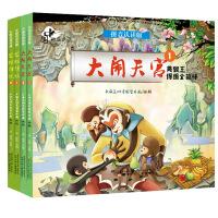 辽宁少儿:中国动画典藏:(大闹天宫2+1)+(金猴降妖1+2)4本套