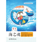 海之魂――小学语文海洋主题阅读课程(五、六年级)