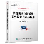装备需求论证系统柔性设计方法与应用