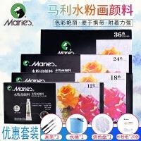 马利水彩/水粉颜料 73系列水粉画颜料 水粉颜料广告颜料