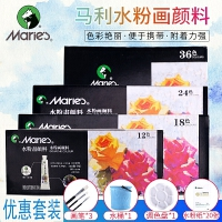 马利水彩/水粉颜料 73系列水粉画颜料 水粉颜料广告颜料 水粉画套装