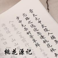 小楷毛笔宣纸桃花源书法成人初学者入门软笔宋词临摹练习描红字帖