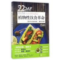 植物性饮食革命(22天改造身体重塑习惯)