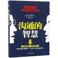 【二手书8成新】沟通的智慧 潘鸿生 中国电影出版社