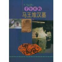 【按需印刷】―千年不朽――马王堆汉墓